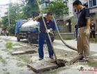 沈阳市清理化粪池,浑南新区抽化粪池,疏通下水井管道,隧道清淤