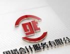 低价注册公司、代帐、变更、注销、资质办理、社保办理