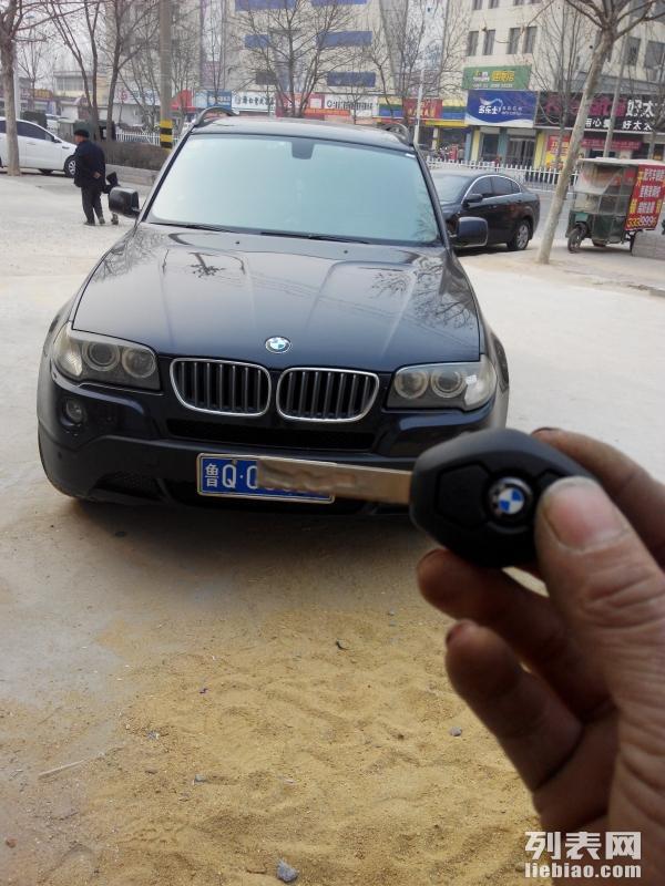 苍山专业开启宝马奔驰车锁,增加钥匙,屏蔽丢钥匙5332110