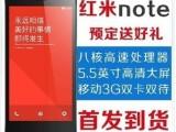 包邮 红米1s 智能手机note 5.5寸八核双卡双待手机130