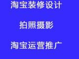 潍坊 淘宝代运营 详情页设计 大约在什么价格
