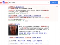 百度关键词搜索网站SEO优化推广**千林微营销
