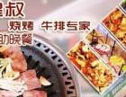 牛皇叔海鲜烤肉加盟费多少钱