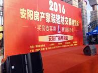 汤阴爱时尚奠基仪式策划 发布会策划 年会策划公司