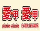 爱呷爱呷火锅 诚邀加盟