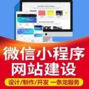 荆州微信小程序价格