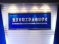 重庆市职工职业 重庆市职工职业加盟招商