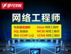 上海思科工程师培训 CCNA网络工程师培训
