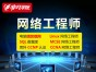 上海电脑硬件维修培训 企业网络管理员全科班