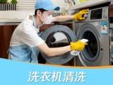 北京房山洗衣機維修清洗-24小時故障報修