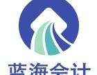 黄冈地区工商代办 注册公司 代理记帐 审计验资