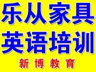 顺德乐从零基础英语培训,日常英语培训,英语口语培训