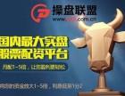 桂林趋势线股票配资怎么申请?操作简单吗?