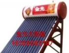 金光太阳能热水器