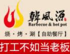 韩风源烧烤涮自助餐厅 诚邀加盟