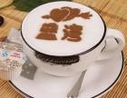 蓝湾咖啡加盟总部在哪加盟利润多少