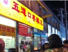 北京五道口枣糕王加盟怎么样 五道口枣糕王加盟费多少