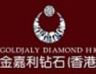 金嘉利钻石加盟