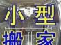 长沙井湾子面包车出租小型搬家服务