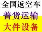黔江货运物流,黔江大件设备运输,黔江货车拉货,返空车