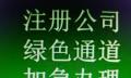 蒙城县盈信企业代理有限公司