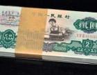收购许昌地区1960年2元人民币,1960年5元人民币