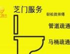 芝门管道疏通补漏,马桶疏通、地漏、下水道 小便池