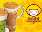广州快乐柠檬奶茶加盟费是多少?怎么加盟