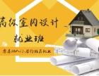 上海室内设计培训 上海多校区可就近学 也可上网络课