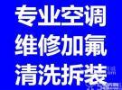 南宁空调制冷维修特约维修中心品牌授权--正规公司-价格透明