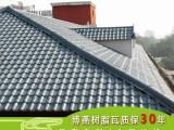 销售北京市ASA合成树脂瓦 中式古建瓦 厂家直销