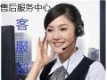 欢迎访问~南昌伊莱克斯冰箱售后服务维修官方网站受理中心