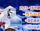 【7天A线】哈尔滨-雪乡穿越-镜泊湖冰瀑-长白山滑