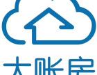 桂林代理记账