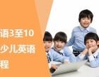 上海闵行青少年英语辅导班哪个好