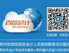 学CPA很难来荆州百信会计告诉你怎么学!