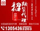 蚌埠财神到配资诚招全国期货代理商-0投入-高返佣-可日结!
