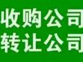 收购天津各区不想经营的营业执照和闲置的公司