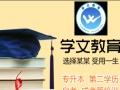 中山自学考试,网络教育,成人教育统称继续教育
