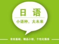 上海日语培训哪里好,零基础日语周末班学习哪里好!