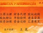 西宁注册增资3000万投资管理公司转让