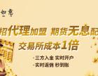 锦州有实力的期货配资公司是哪家?推荐期如意