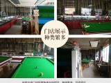 台球桌用品样品厅 北京台球案子零售价