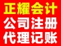 济宁正耀会计 公司注册 代理记账 记账报税