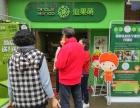 长沙广州水果店加盟
