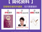 日本商务签证探亲签证简单材料快速办理