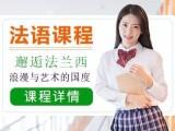 广州法语 德语 日语小语种培训学校 听说读写译全面提升