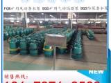 BQS矿用防爆排污排沙电泵 批发 厂家直销