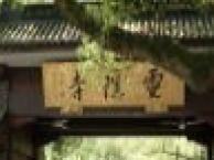 上海到杭州一日游80元上海到苏州一日游70元