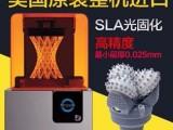 广东深圳DLP/SLA光固化3D打印机厂家3D打印机送货上门